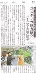 2008年6月25日付け山陽新聞