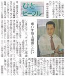ラウレンスさん岡山訪問の記事